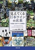 見えてくる日本ワインの未来