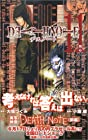 DEATH NOTE 第11巻
