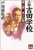 小説吉田学校〈第2部〉党人山脈 (人物文庫)