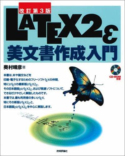 [改訂第3版]LATEX 2ε美文書作成入門の詳細を見る