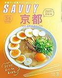 SAVVY(サヴィ)2019年3月号[雑誌]
