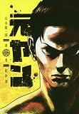 元ヤン / 山本 隆一郎 のシリーズ情報を見る