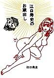江口寿史のお蔵出し[新版] (CUE COMICS)