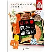 日本駅弁図鑑100 第2巻 (DVD-BOOK) (DVD&BOOK)