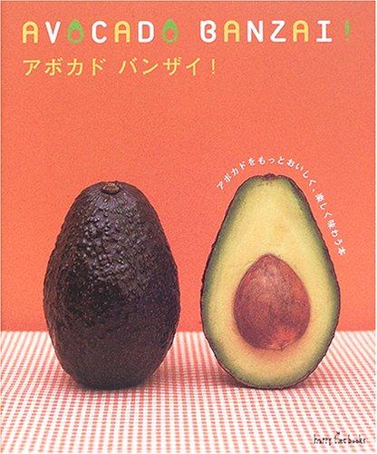 アボカドバンザイ!―アボカドをもっとおいしく、楽しく味わう本 (ハッピータイムブックス)の詳細を見る