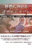 世界に向けたオールジャパン ―平和構築・人道支援・災害救援の新しいかたち―