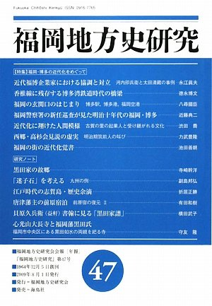 福岡地方史研究〈第47号〉