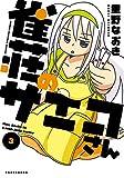 雀荘のサエコさん 3 (近代麻雀コミックス)