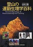 登山の運動生理学百科 画像