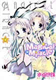Magical×Miracle 6 (6)    IDコミックス ZERO-SUMコミックス