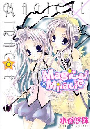 Magical×Miracle 6 (6)    IDコミックス ZERO-SUMコミックスの詳細を見る