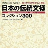 日本の伝統文様コレクション300―Photoshop & Illustrator (X‐media Graphic Library)