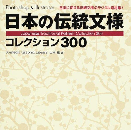 日本の伝統文様コレクション300―Photoshop & Illustrator (X‐media Graphic Library)の詳細を見る