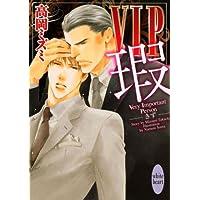 VIP 瑕 (講談社X文庫 たF-08 ホワイトハート)