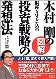 木村剛の図解 財産を守るための投資戦略の発想法