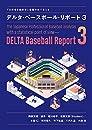 プロ野球を統計学と客観分析で考える デルタ・ベースボール・リポート3