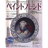 ペイントフレンド Vol.15 (レディブティックシリーズno.3610)