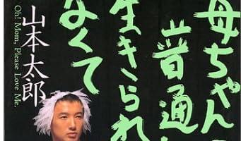 山本太郎、反原発発言でドラマ降板か(追記あり:所属事務所を退社)