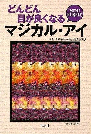 どんどん目が良くなるマジカル・アイ MINI PURPLE (宝島SUGOI文庫)の詳細を見る