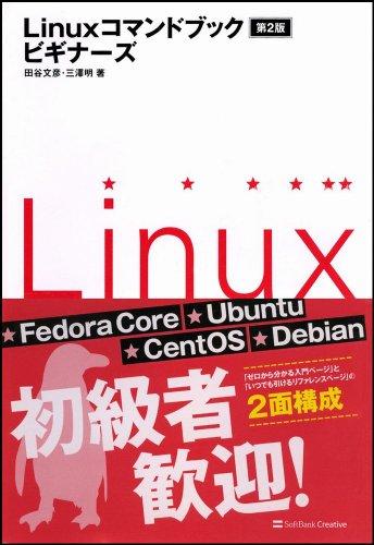Linuxコマンドブック ビギナーズ 第2版 コマンドブックシリーズの詳細を見る