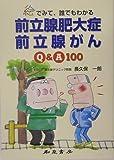 絵でみて、誰でもわかる前立腺肥大症前立腺がんQ&A100