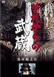 それからの武蔵 六之巻[DVD]