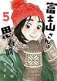 富士山さんは思春期(5) (アクションコミックス)