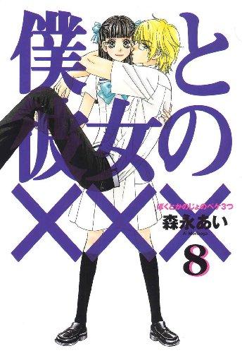 僕と彼女の×××(8) 限定版(ドラマCD付) (アヴァルスコミックス)の詳細を見る