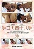 美人エステティシャンたちによる手コキ四十八手 [DVD]