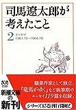 司馬遼太郎が考えたこと〈2〉エッセイ1961.10~1964.10 (新潮文庫)