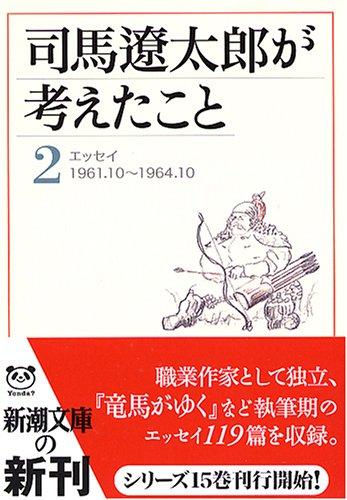 司馬遼太郎が考えたこと〈2〉エッセイ1961.10~1964.10 (新潮文庫)の詳細を見る