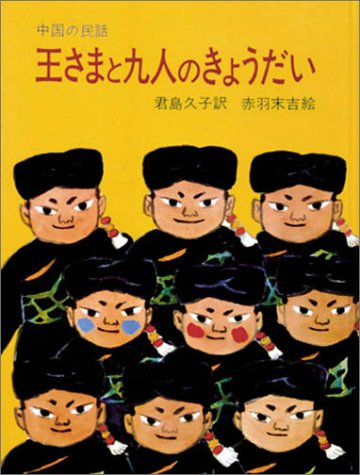 王さまと九人のきょうだい―中国の民話 (大型絵本 (7))の詳細を見る