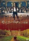 モリエール 恋こそ喜劇 [DVD]