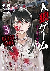 人狼ゲーム ビーストサイド 3 (バンブーコミックス)