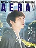 AERA 2018年4月16日号