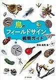 鳥のフィールドサイン観察ガイド