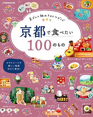 京都で食べたい100のもの (JTBのMOOK)