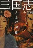 三国志〈2〉天上の舞姫 画像