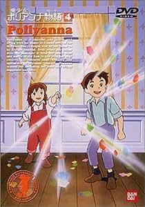愛少女ポリアンナ物語(4) [DVD]