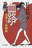 血路―南稜七ツ家秘録 (角川時代小説倶楽部)