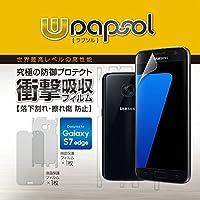 Wrapsol (ラプソル) ULTRA (ウルトラ) 衝撃吸収フィルム 液晶+側面+背面 保護 Galaxy S7 edge対応 (WPGXS7E-FB)