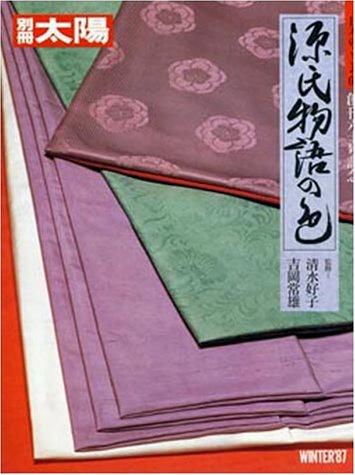 源氏物語の色 (別冊太陽 日本のこころ 60)の詳細を見る