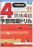 英検4級予想問題ドリル—7日間完成 (旺文社英検書)