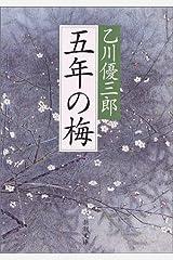 五年の梅 (新潮文庫) 文庫