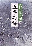 五年の梅 (新潮文庫) 画像