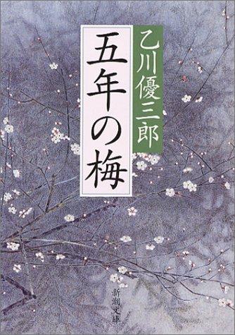 五年の梅 (新潮文庫)の詳細を見る