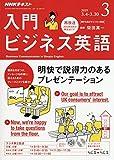 NHKラジオ入門ビジネス英語 2019年 03 月号 [雑誌]