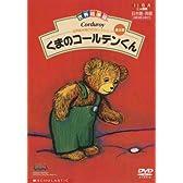 DVD 世界絵本箱DVDセレクションシリーズ くまのコールテンくん (<DVD>)