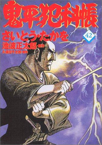 コミック 鬼平犯科帳 (42) (文春時代コミックス)