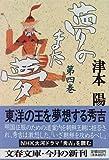 夢のまた夢〈第4巻〉 (文春文庫)